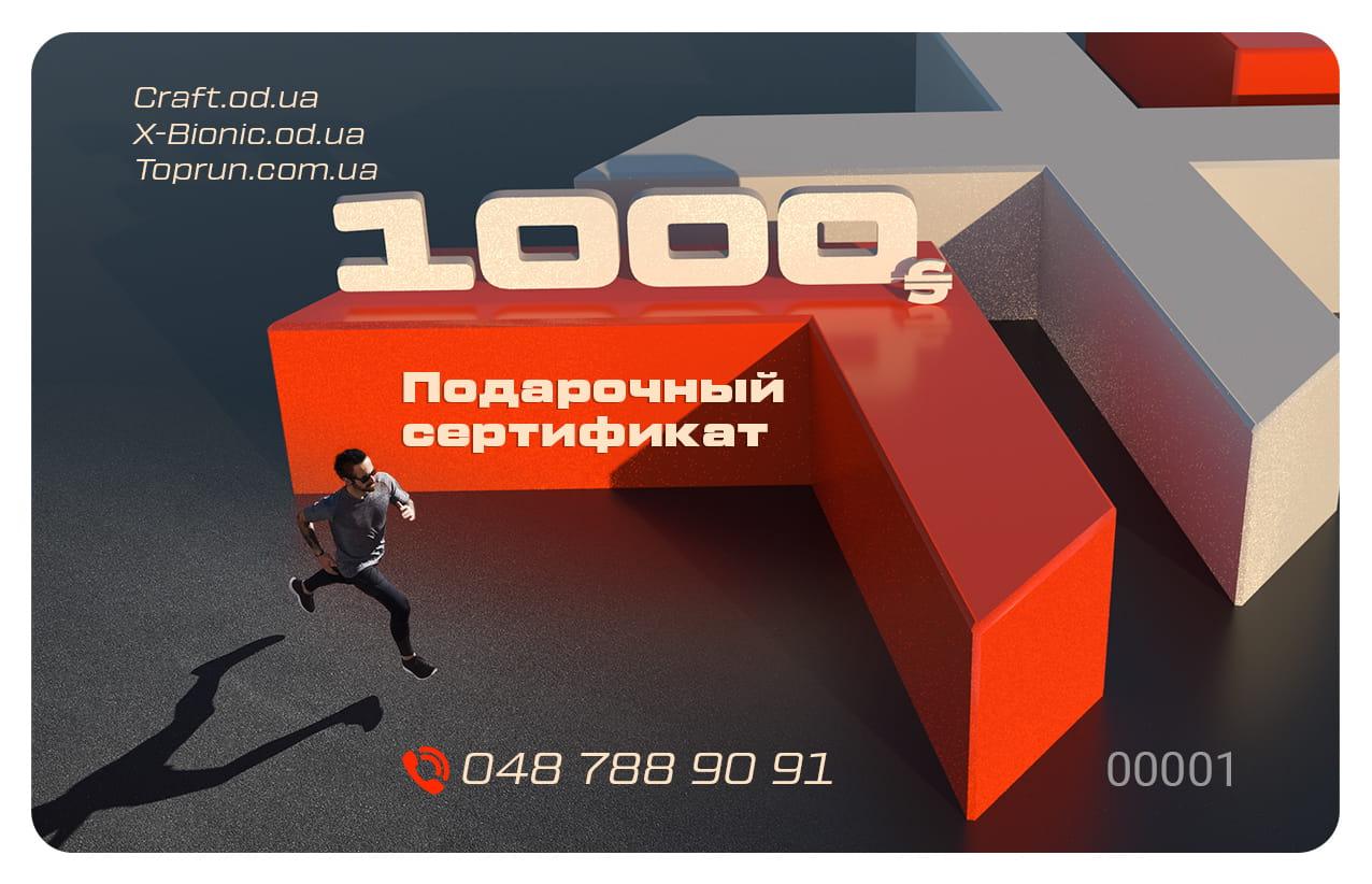 Подарочный сертификат на 1 000 грн.