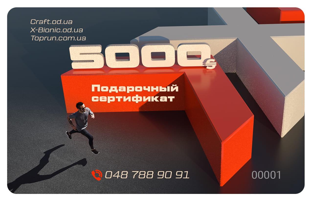 Подарочный сертификат на 5 000 грн.