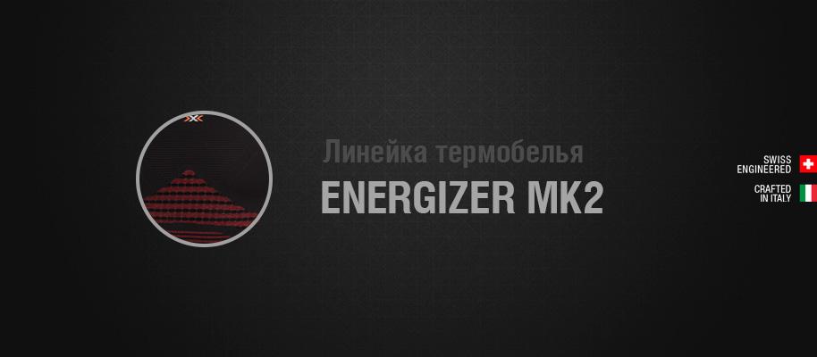 Линейка термобелья Energizer MK2