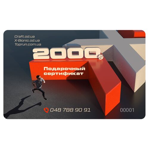 Подарочный сертификат на 2 000 грн.